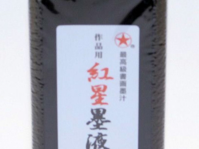 紅星牌作品用墨液 450ml Red Star Artist Grade Black Ink