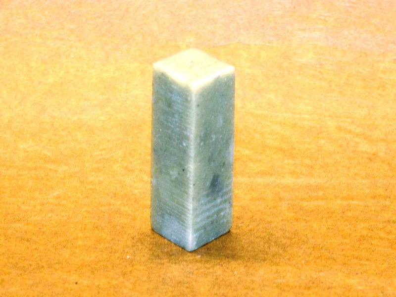 青田石方平頭印 15mm Qingtianshi Square Plain Seal Stone