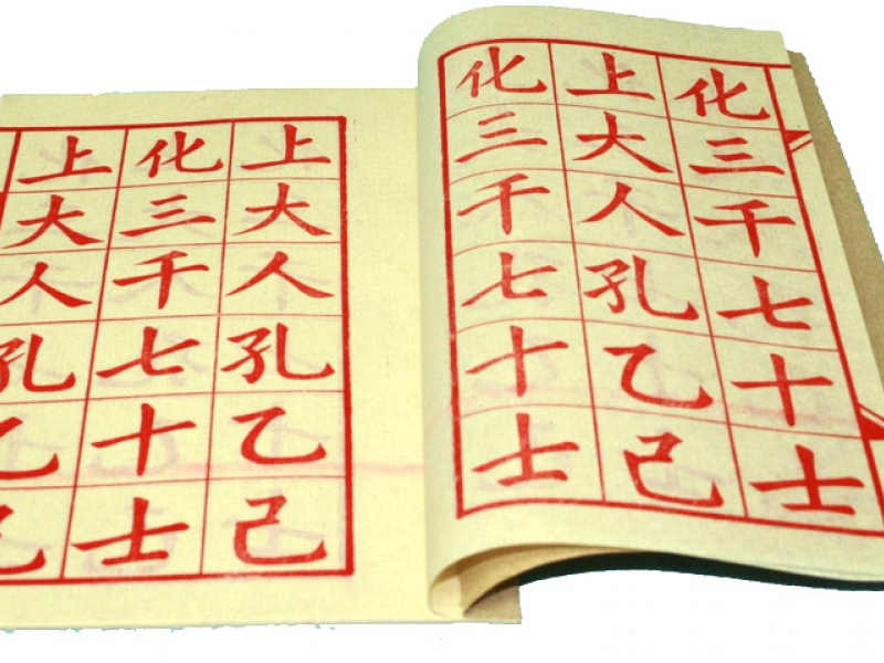 Beginners Chinese Calligraphy Practice Pad