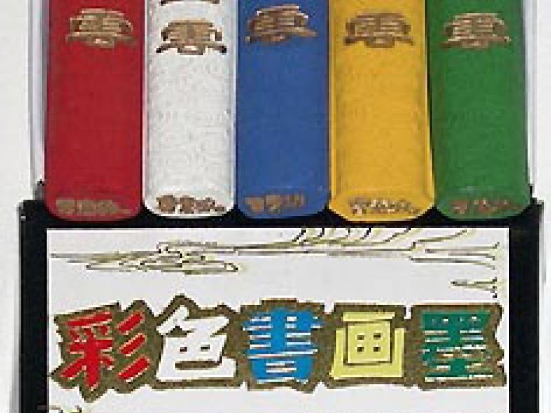 上海五彩色墨條 Shanghai 5 Opaque Color Ink stick Set