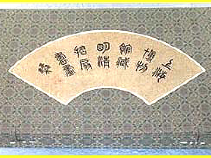 Shanghai Museum Fan Set- Silk Boxed